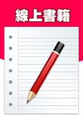 臺南市新市國中資訊教育推動指標檢核