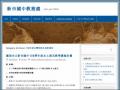 台灣母語日成果專頁