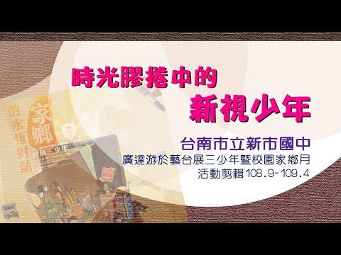 新市國中台展三少年暨家鄉月活動剪輯