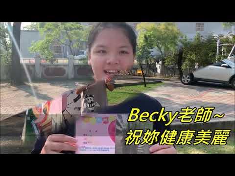 台南市立新市國民中學108學年度教師節感恩影片