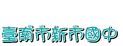 台南市立新市國民中學